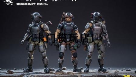 卡门模玩店模型手办全新拆盒评测系列第14期: 暗源3.75系列兵人第二波