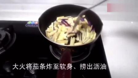 舌尖上的中国-鱼香茄子!