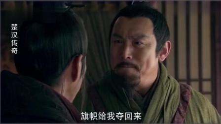 《楚汉传奇》: 项羽给了刘邦反击的机会, 像刘邦这样的人怎会错过?