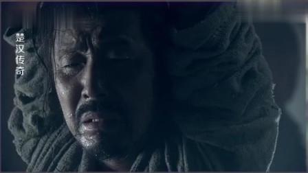 《楚汉传奇》: 因和夏侯婴斗殴, 刘邦被抓监狱, 一顿严刑拷打还嘴硬