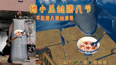 地小瓜的腊八节: 不吃奶奶的腊八粥, 等待他的将会是什么?