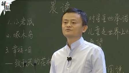 """马云""""新年第一课"""": 中国教育靠这里"""