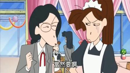 蜡笔小新: 女仆咖啡厅! 小新在女仆咖啡厅的混吃混喝之旅哦