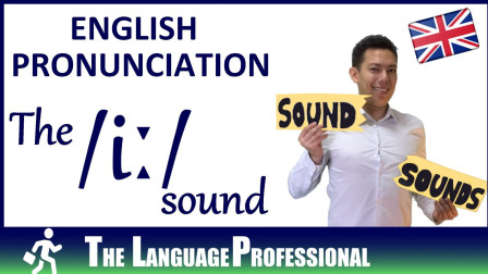 English Pronunciation | How to pronounce the /iː/ sound