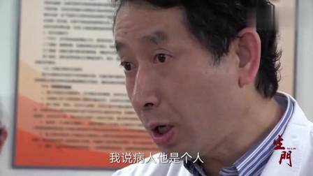 纪录片《生门》李主任痛骂女护士对病人太冷漠: 他们是人不是机器!