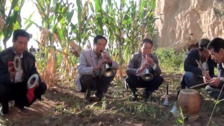 甘肃庆阳传统唢呐《大祭灵》