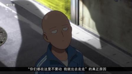 一拳超人埼玉老师狩猎怪人真正原因! 就是一个字!