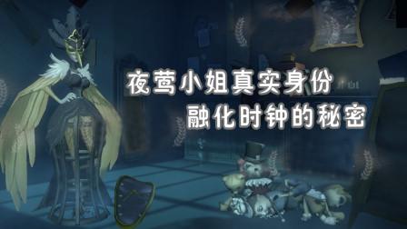 第五人格: 夜莺小姐的真实身份是海妖, 她身边融化时钟的秘密