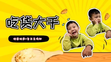 吃货大千带你吃遍沈阳, 榴莲披萨+蜜汁烤翅+仙草奶茶