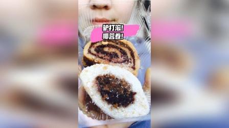 早餐吃驴打滚+椰蓉卷~