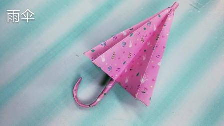 亲子手工折纸一把小巧可爱的雨伞视频教程
