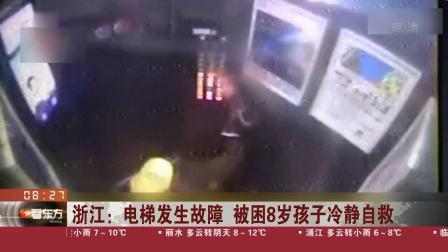 看东方 2019 浙江:电梯发生故障 被困8岁孩子冷静自救
