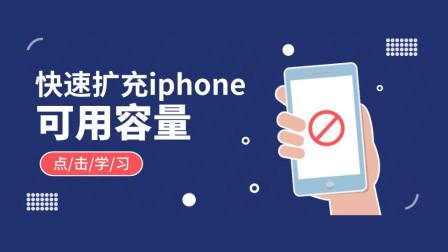 这一招, 只需要一分钟就可以让你的iphone多1G的可用容量
