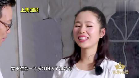 极限挑战: 江一燕选择王迅, 众人换箱子, 张艺兴: 以我的人格担保