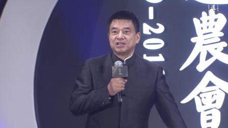 刘永好、郭广昌、王玉锁等企业家回顾人生40年