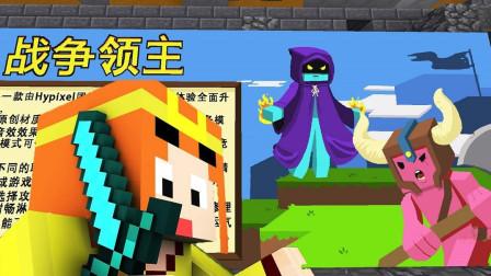 【小龙】我的世界MC战争领主EP12一胜一负 Minecraft服务器小游戏搞笑视频