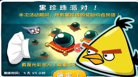 愤怒的小鸟2游戏【556】飞镖黄有了自己的厨师帽子
