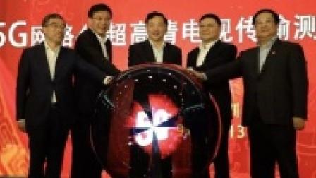 这就是娱乐圈 2019 春晚深圳分会场将采用5G传输技术