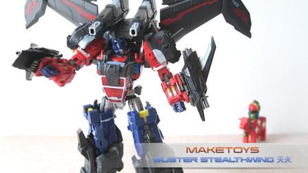 小不高兴和他的小伙伴们——天火 黑色 Maketoys MTCD-05SP Buster Stealthwing