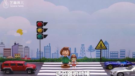 超可爱的定格动画片: 和宝宝一起看动画片学交通安全知识