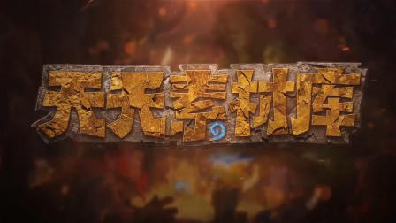 炉石传说: 天天素材库 第128期 只有食人魔活到了最后!