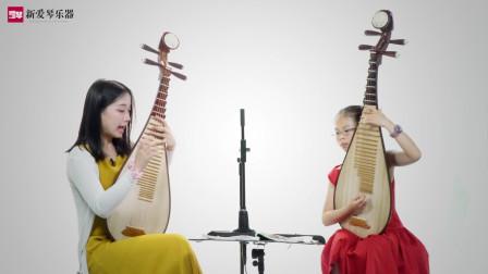 新爱琴从零开始学琵琶 第54课 三级必考曲目《阳春白雪》学员示范 六