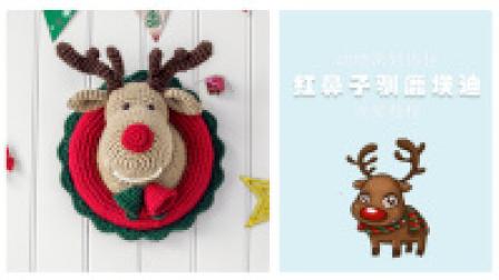 红鼻子驯鹿埃迪墙挂动物墙挂系列嘉特汇编织小屋手工编织款式