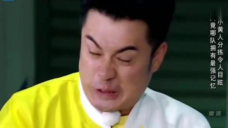 奔跑吧兄弟第五季: 陈赫喝完柠檬汁表情酸到亮了!