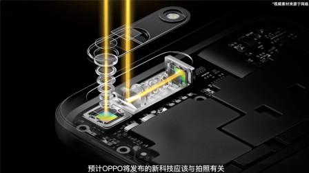 """10倍混合光学变焦技术真来了? OPPO """"十所未见""""又发黑科技"""