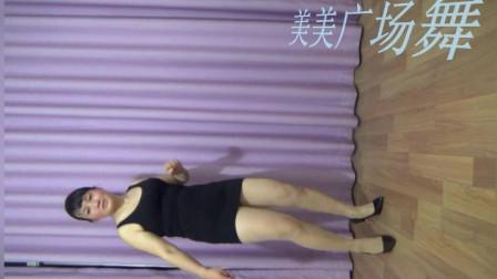 美美广场舞  自由跳