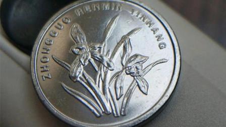 这一年份的兰花1角硬币, 如今价值多少钱? 看完不可思议!