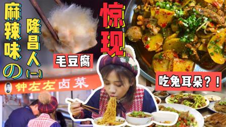 隆昌密食1·重口麻辣烫虐惨密子君? 臭到变形的毛豆腐, 真香!