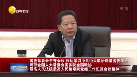 辽宁新闻 2019 会召开会议,传达学习党组汇报会议精神