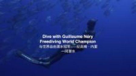 沛纳海2019SIHH | Guillaum Nery Experience