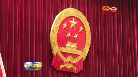张掖市甘州区第十八届人民代表大会第三次会议胜利闭幕
