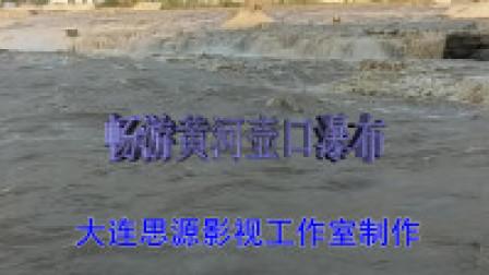 畅游黄河壶口瀑布