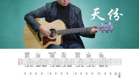 《天份》吉他弹唱教学D调精华版 薛之谦 高音教