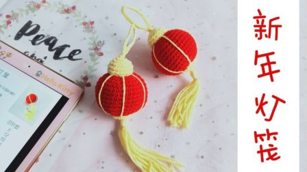 红色灯笼毛线编织钩织视频教程