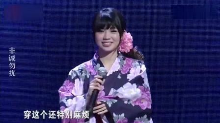 非诚勿扰: 日本女嘉宾身穿和服上台, 引起台下一片尖叫!