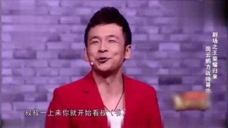 周云鹏脱口秀爆笑片段, 比小沈龙还搞笑真的是看不够啊太招笑了!