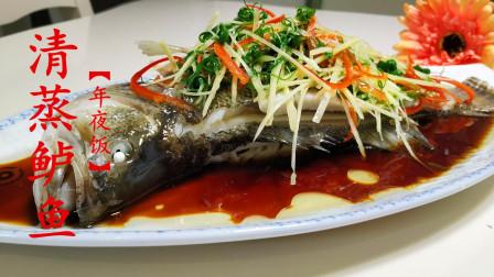 清蒸鲈鱼正宗家常做法, 鱼肉鲜嫩无腥味, 年夜饭一定要做做!