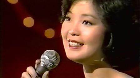 邓丽君 甜蜜蜜——1981 台视