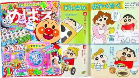 面包超人小学馆杂志手工DIY小游戏1月刊