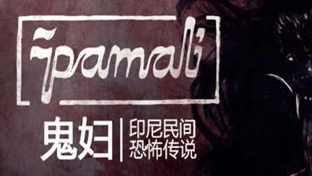 紫雨carol《鬼妇》印尼民间恐怖传说03