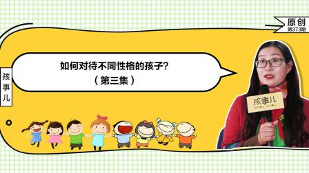 浙江大学教授解析: 不同性格的孩子适用不同的教育方法! (第三集)