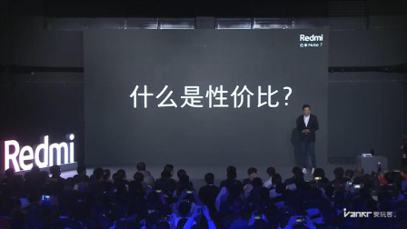 红米Note 7发布会雷军犀利语录: 精彩瞬间一个都不少