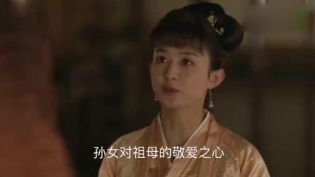 知否祖母得知赵丽颖冒那么大的险去报仇打了她一巴掌, 最后几句话好心疼