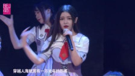 190113 BEJ48 TeamJ《HAKUNA MATATA》第三十二场公演