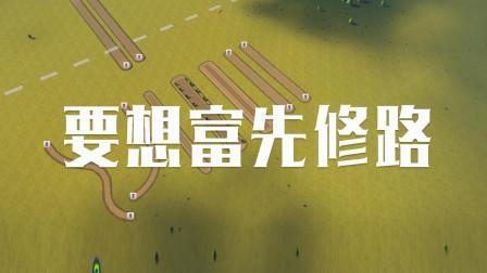 《城市天际线》 新手教程 道路篇 要想富先修路