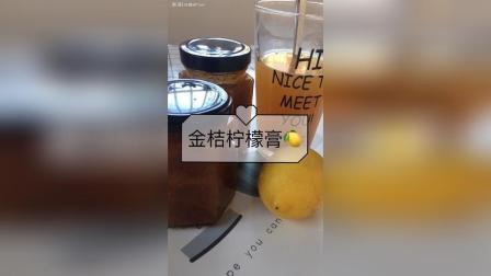 金桔柠檬膏 清热润肺, 化痰止咳。